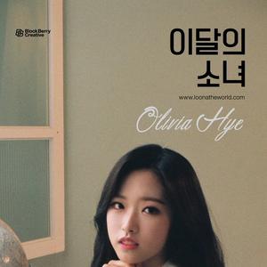Olivia Hye debut photo.png
