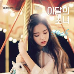 HeeJin debut photo 6.png