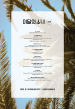 LOONA 12-00 Tracklist