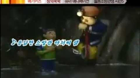 Fireman Sam(Rare Korean Dub)