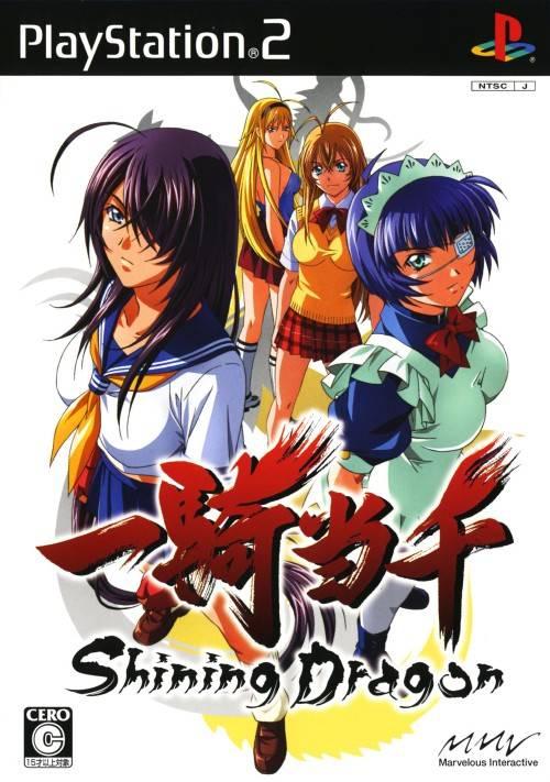 Ikki Tousen: Shining Dragon (Completed English Version of PlayStation 2 Game, 2008)