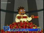 Futurama - The Bureaucrat Song (Arabic)