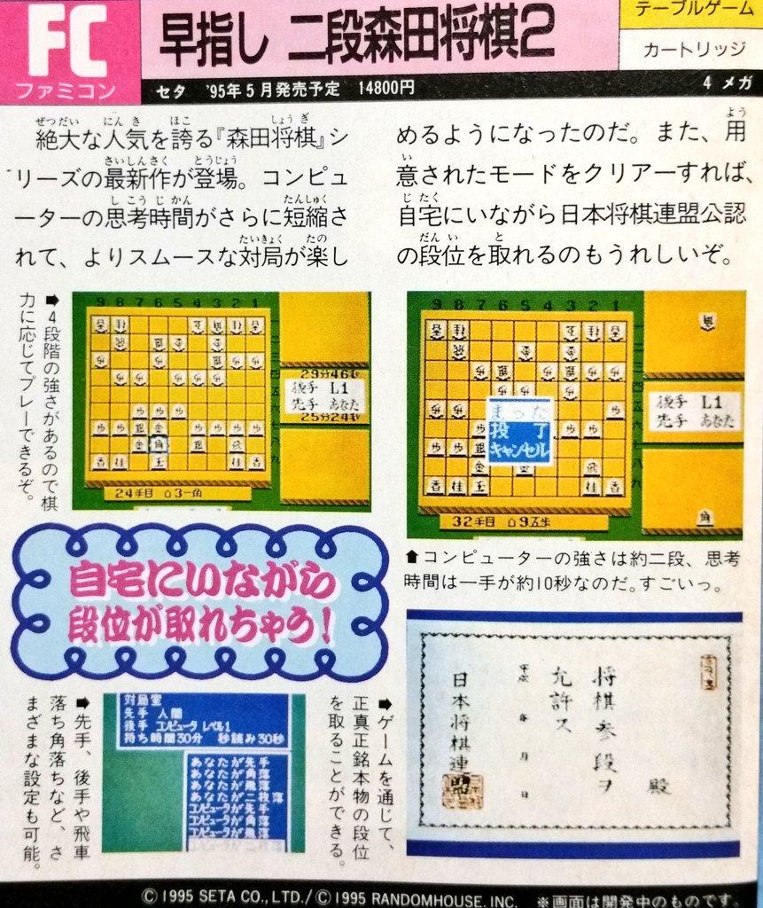Hayazashi Nidan Morita Shogi 2 (Cancelled 1995 Famicom Board Game)