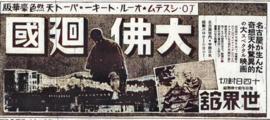 Daibutsu Kaikoku (Lost 1934 Film)