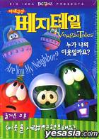 VeggieTales (Rare Korean Dub)