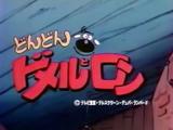Don-Don Domeru (Lost Original Japanese Version)