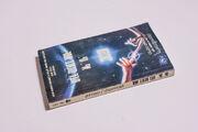 E.T. - Book (Hebrew).jpg