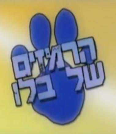 הרמזים של בלו (Blue's Clues Hebrew Dub)