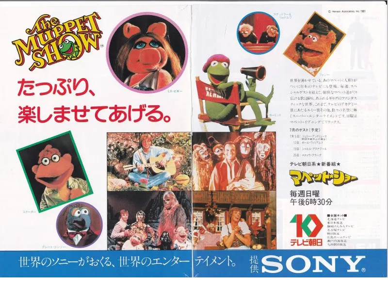 The Muppet Show (Partially Found Japanese Dub)