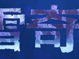 冰雪奇缘 2013 - (LOST CHINESE DUBBED)