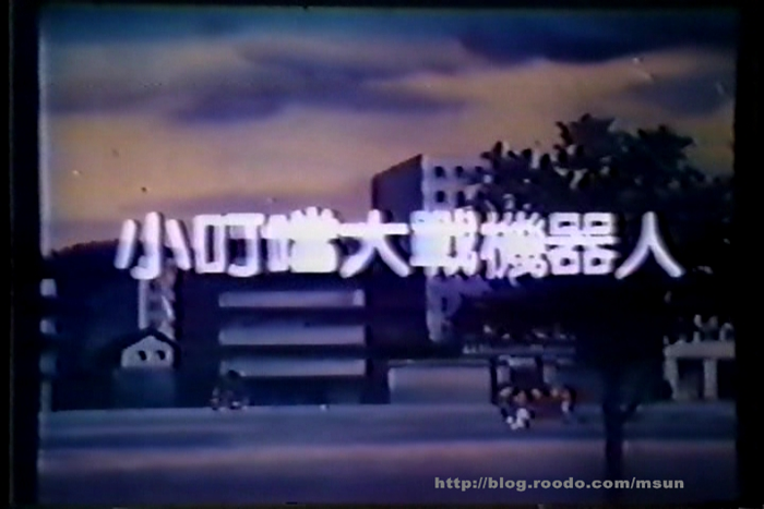 Doraemon Robot War (Lost Chinese bootleg film, 1983)