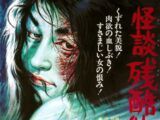 Cruel Ghost Legend (Found 1968 Japanese Horror Film)