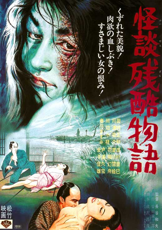 Cruel Ghost Legend (1968 Japanese Horror Film)