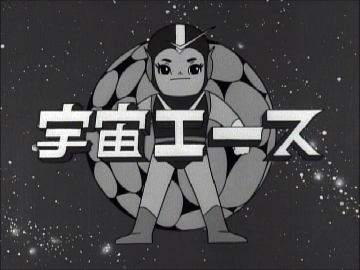 Space Ace (Partially Lost 1965 Japanese Anime)