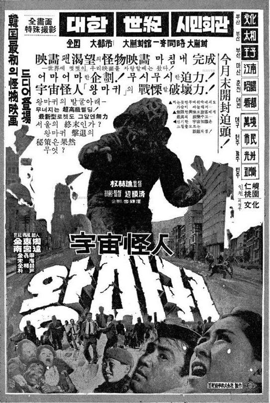 Space Monster Wangmagwi (Rare 1967 South Korean Kaiju Film)