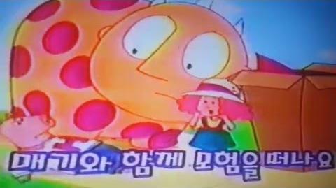 Maggie & the Ferocious Beast (Rare Korean Dub)