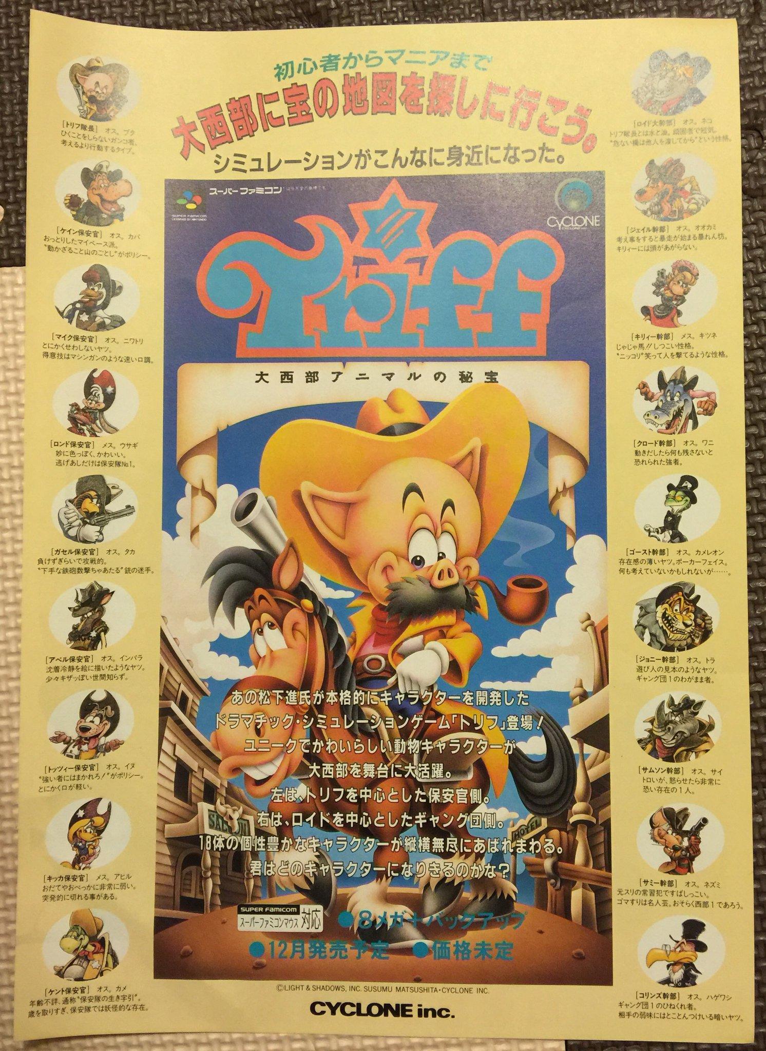 Triff: Daiseibu Animaru no Hihō (Cancelled 1992 Super Famicom Game)