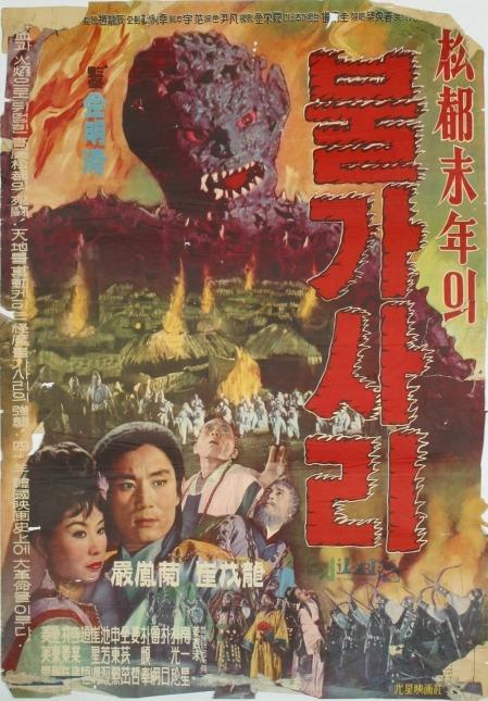 Pulgasari (Lost South Korean film)
