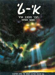 E.T. Front (Hebrew).jpeg