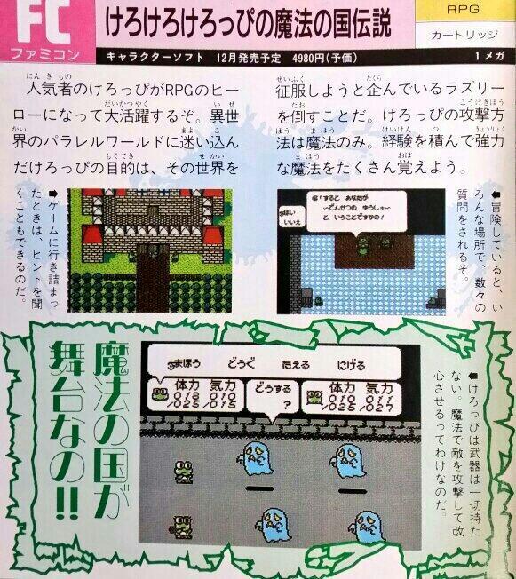 Kero Kero Keroppi no Mahō no Kuni Densetsu (Cancelled 1993 Famicom RPG Game)