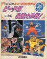 Super mario anime manga 2 by curtisgwin-d5c6hjq
