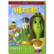 VeggieTales Esther Korean Cover