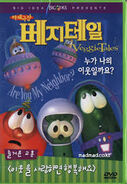 VeggieTales Are You My Neighbor Korean Cover
