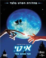 E.T. - Image 3 (Hebrew).jpg
