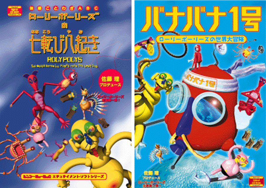 Roly-Polys Games (1997 Japanese Edutainment Games)