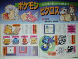 Pokémon Picross (Found Cancelled 1999 Game Boy Color Title)