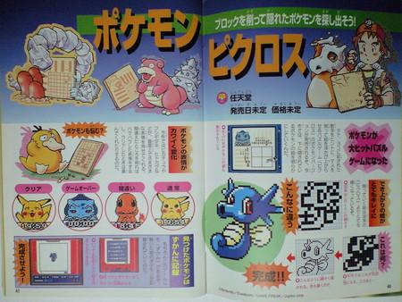 Pokémon Picross (Unreleased 1999 Game Boy Color Title)