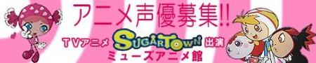 The Sweet Story Sugartown (2004 Korean Animation)