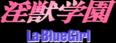 La Blue Girl (lost fully uncensored English Dub; Late 90s)