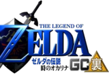 Ura Zelda (2000 64DD Add-On for The Legend of Zelda: Ocarina of Time)
