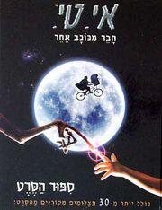 E.T. - Image 4 (Hebrew).jpg