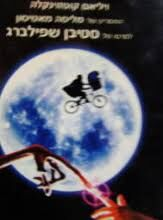 E.T. - Image 2 (Hebrew).jpg