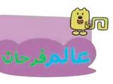 Wow! Wow! Wubbzy! (Partially-found Arabic Dub)