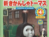 Thomas the Tank Engine and Friends: Season 7 (Original US Music)