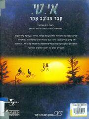 E.T. Back (Hebrew).jpeg