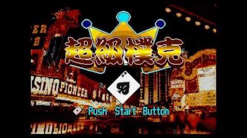 Chao Ji Poker (lost unlicensed Sega Genesis game)