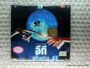 E.T. VCD Front (Thai).jpg