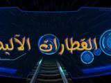 القطارات الآلية (Robot Trains, Cancelled DKidsTV Arabic Dub)