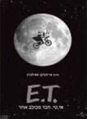 E.T. - Image (Hebrew).jpg