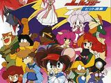 Eto Ranger (Lost Tagalog Dub 1995 Anime)