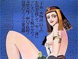Cleopatra (1971 Anime film) (Partially Found English Sub/Dub)