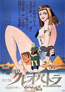 Cleopatra (1971 Anime film) (Lost English Sub/Dub)