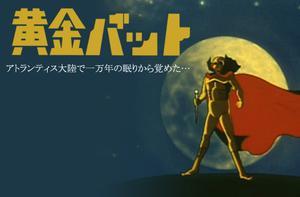 Ogon Batto (黄金 バット) 1967 Anime Missing English Dubs