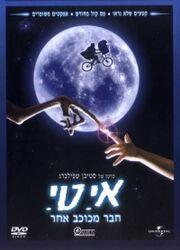 E.T. - DVD Cover (Hebrew).jpg