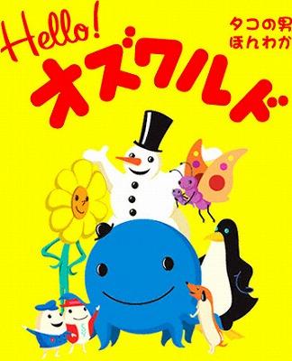 Oswald (Rare Japanese Dub)