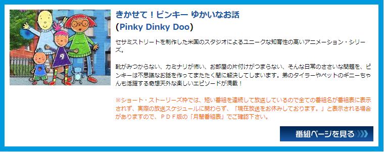 Pinky Dinky Doo (Lost Japanese Dub)